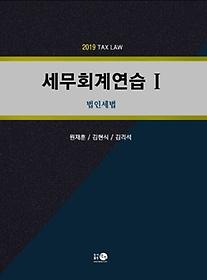2019 세무회계연습 1 - 법인세법