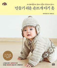 만들기 쉬운 손뜨개 아기 옷