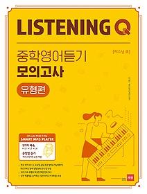 "<font title=""Listening Q 리스닝 큐 중학영어듣기 모의고사 유형편"">Listening Q 리스닝 큐 중학영어듣기 모의...</font>"
