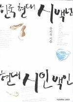 한국 현대시 백 년, 현대 시인 백인