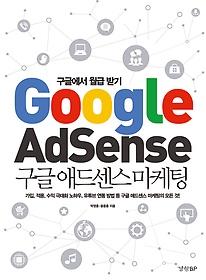 구글 애드센스 마케팅 :구글에서 월급 받기 =Google adsense