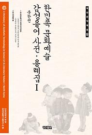한민족 문화예술 감성용어 사전 용례집 1