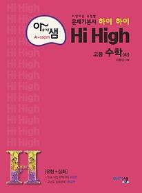 아샘 Hi High 고등 수학 (하/ 2021)