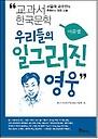 이문열 1 - 우리들의 일그러진 영웅(금당중1-5) 표지 이미지