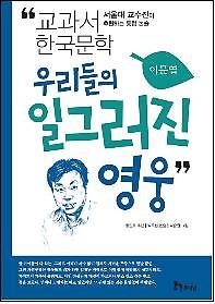 이문열 1 - 우리들의 일그러진 영웅