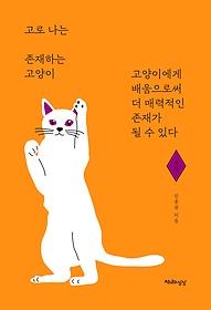 고로 나는 존재하는 고양이 - 문학 편