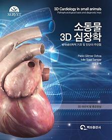 소동물 3D 심장학