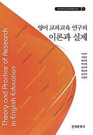 영어 교과교육 연구의 이론과 실제