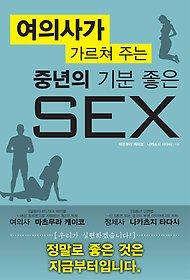 """<font title=""""여의사가 가르쳐 주는 중년의 기분 좋은 SEX"""">여의사가 가르쳐 주는 중년의 기분 좋은 ...</font>"""