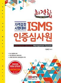 2018 ISMS 인증심사원