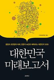 대한민국 미래보고서 : 융합과 초연결의 미래, 전문가 46인이 예측하는 대한민국 2035
