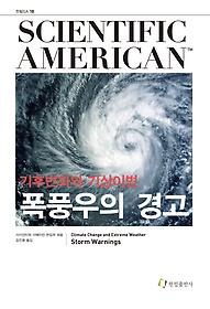 폭풍우의 경고