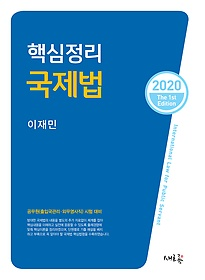 2020 핵심정리 국제법