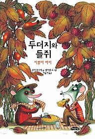 두더지와 들쥐 - 지렁이 파이