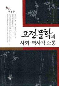 고전문학의 사회 역사적 소통