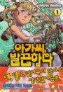 아가씨 발끈하다 (1~7권중 4번빠짐/총6권) [소장용]