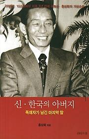 신 한국의 아버지