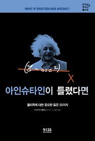 아인슈타인이 틀렸다면