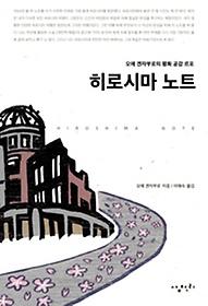 히로시마 노트