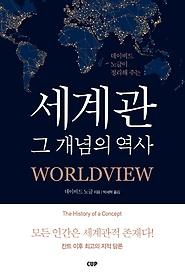 세계관 그 개념의 역사