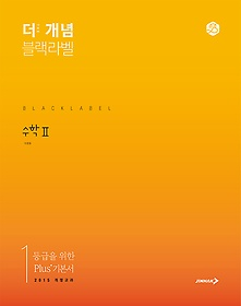 The 개념 블랙라벨 수학 2 (2020)
