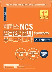 2021 해커스 NCS 한국전력공사 KEPCO 봉투모의고사