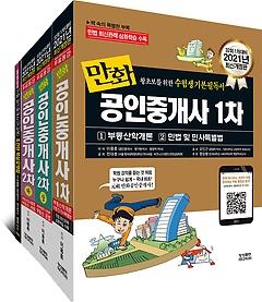 2021 만화 공인중개사 특별세트
