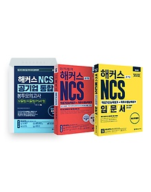 해커스 NCS 필기 완성 입문+기본+실전 세트