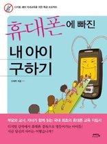 휴대폰에 빠진 내 아이 구하기 - 디지털 세대 자녀교육을 위한 특급 프로젝트