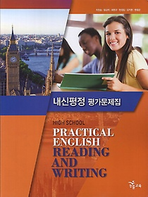"<font title=""High School English Practical English Reading and Writing 내신평정 평가문제집 (2017년용)"">High School English Practical English Re...</font>"