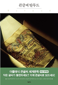 탈무드 (큰글씨책)