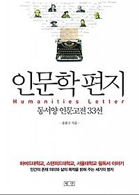 인문학 편지