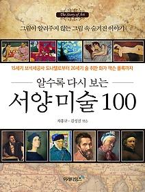 (알수록 다시 보는) 서양 미술 100 : 그림이 알려주지 않는 그림 속 숨겨진 이야기