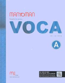 맨투맨 MAN TO MAN VOCA - A