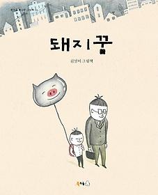 돼지꿈 :김성미 그림책