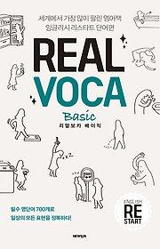 리얼보카 베이직 REAL VOCA - Basic