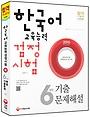 한국어 교육능력 검정시험 6개년 기출문제해설