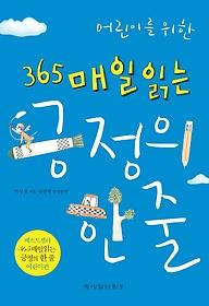 어린이를 위한 365 매일 읽는 긍정의 한 줄