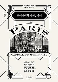 모더니티의 수도, 파리