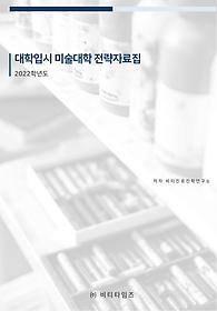 2022 대학입시 미술대학 전략자료집 (2021)