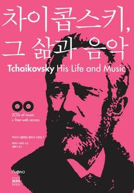 차이콥스키, 그 삶과 음악
