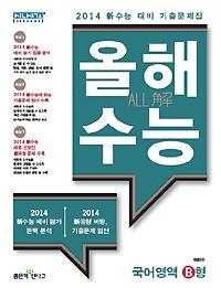 올해 수능 국어영역 B형 (2013)