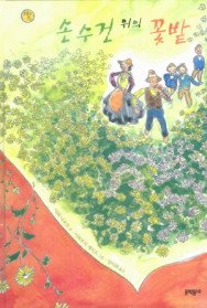 손수건 위의 꽃밭