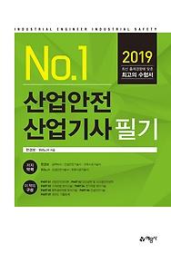 2019 No.1 산업안전 산업기사 필기