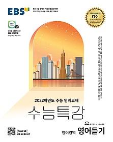EBS 수능특강 영어영역 영어듣기 (2021)