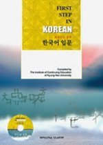 """<font title=""""First Step in Korean - 외국인을 위한 한국어 입문"""">First Step in Korean - 외국인을 위한 한...</font>"""