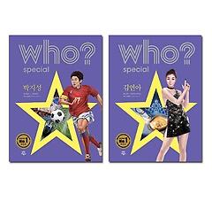 who? 김연아+박지성 패키지 (전2권)