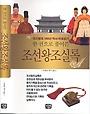 한 권으로 풀어쓴 조선왕조실록 : 조선왕조 500년 역사 바로 읽기