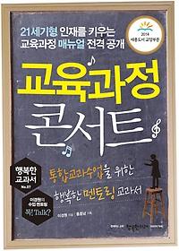 교육과정 콘서트
