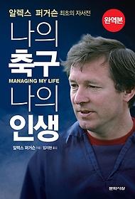 알렉스 퍼거슨: 나의 축구, 나의 인생